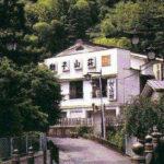 大山阿夫利神社|獅子山荘