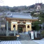 薬王寺|温泉宿坊薬師会館