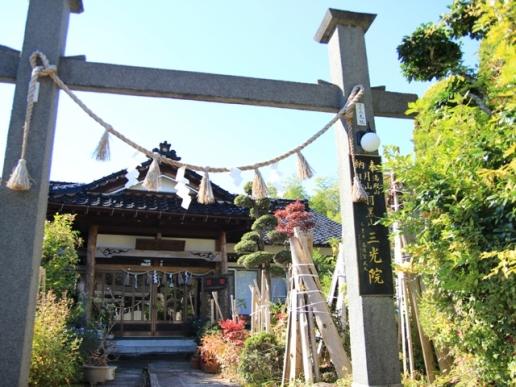 出羽三山神社 三光院