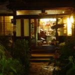 武蔵御嶽神社|山楽荘