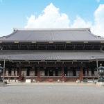 東本願寺|同朋会館