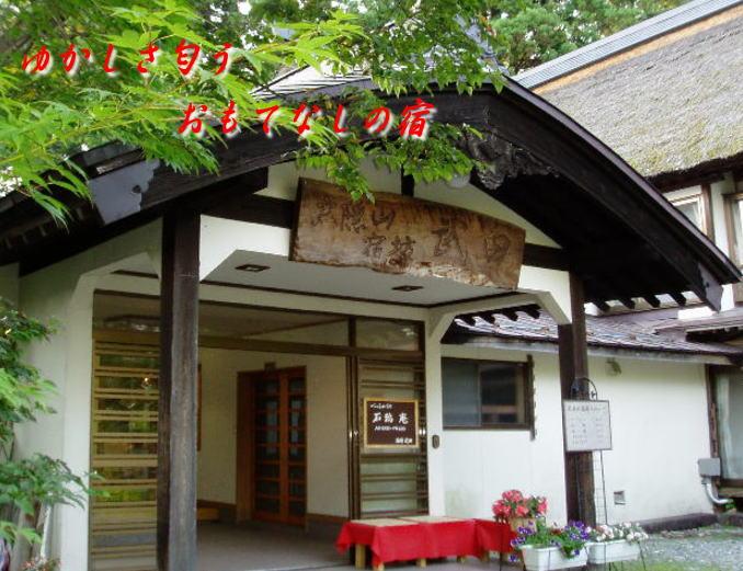 戸隠神社|妙光院 武田旅館