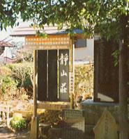 武蔵御嶽神社|静山荘