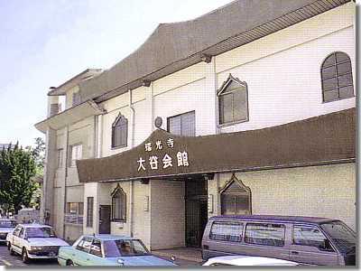 瑞光寺|大谷会館