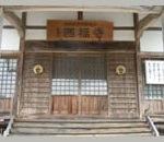 高倉山西福寺|ペンション宿坊柿の坊